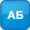 АБ (ацетобутиратцеллюлозные) ЛКМ