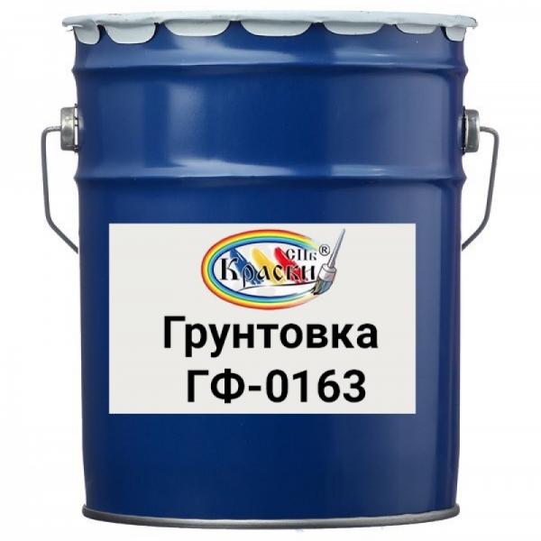 Грунтовка ГФ-0163