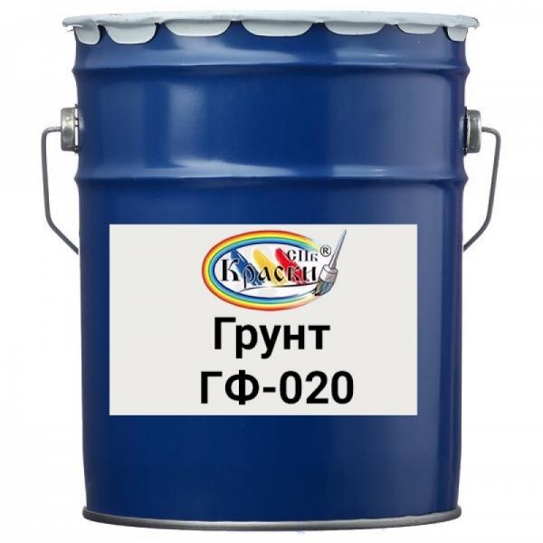 Грунт ГФ-020