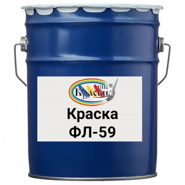 Краска ФЛ-59