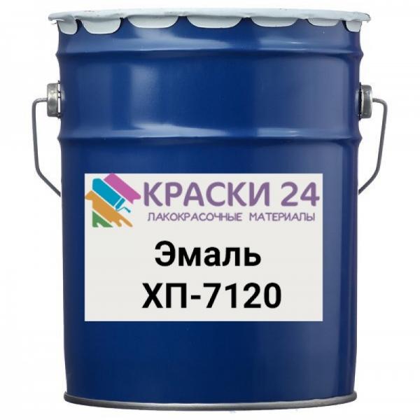 Эмаль ХП-7120