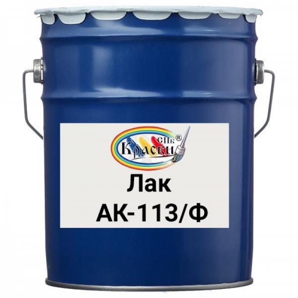 Лак АК-113/Ф