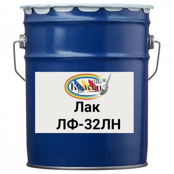 Лак ЛФ-32ЛН