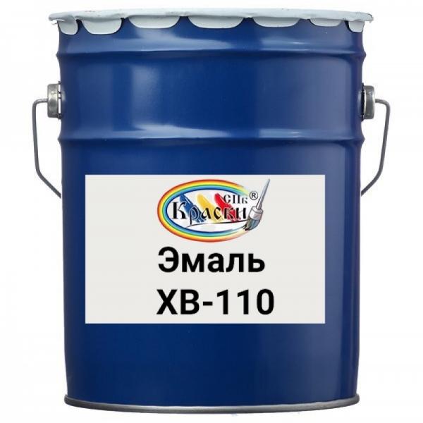 Эмаль ХВ-110