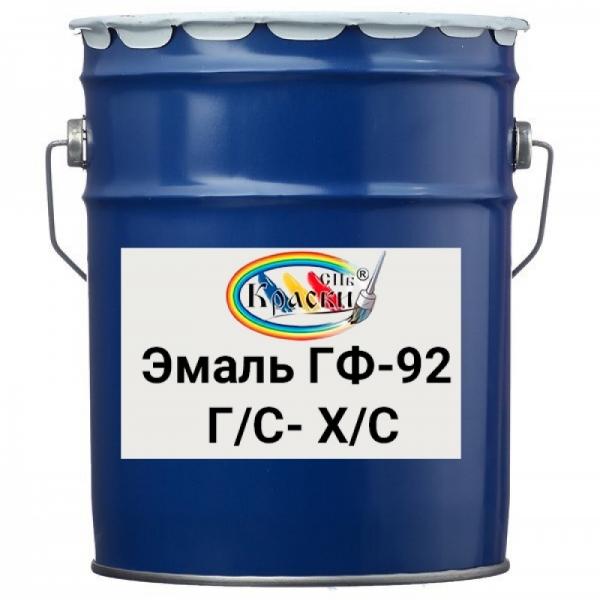 Эмаль ГФ-92 Г/С- Х/С