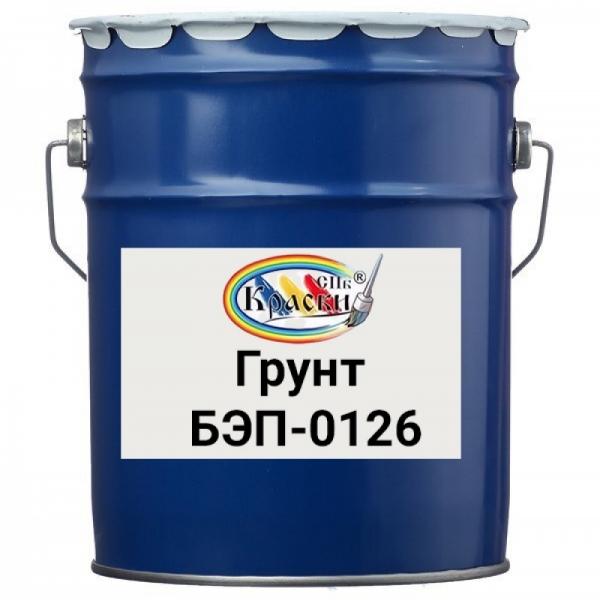 Грунт БЭП-0126