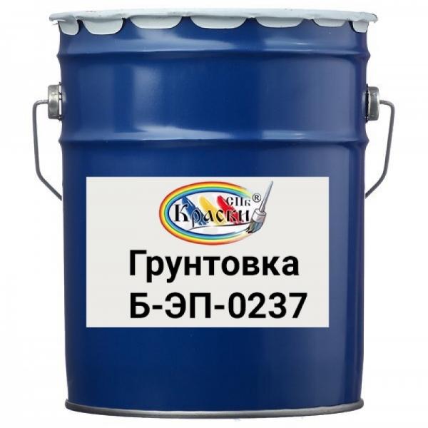 Грунтовка Б-ЭП-0237