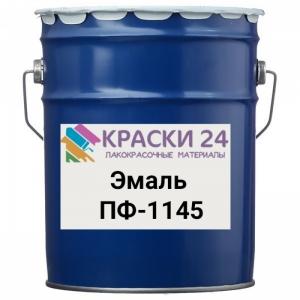 Эмаль ПФ-1145