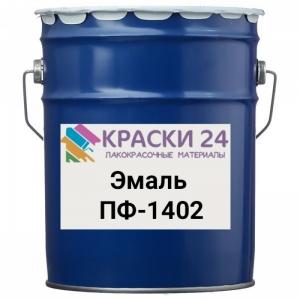 Эмаль ПФ-1402