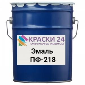 Эмаль ПФ-218