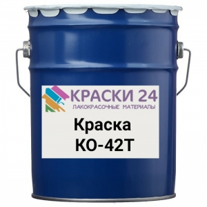 Краска КО-42Т