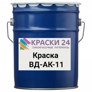 Краска ВД-АК-11