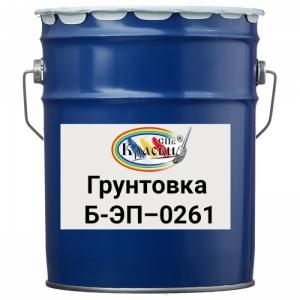 Грунтовка Б-ЭП–0261