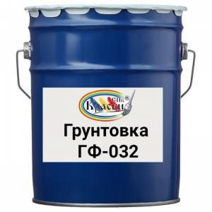 Грунтовка ГФ-032